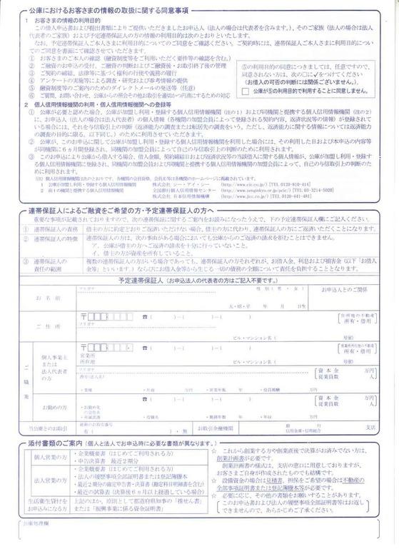 日本政策金融公庫融資申し込書03_1024
