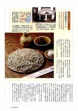 2012_蕎麦の力を科学する_03