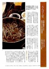 2012_蕎麦の力を科学する_10