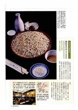 2012_蕎麦の力を科学する_05