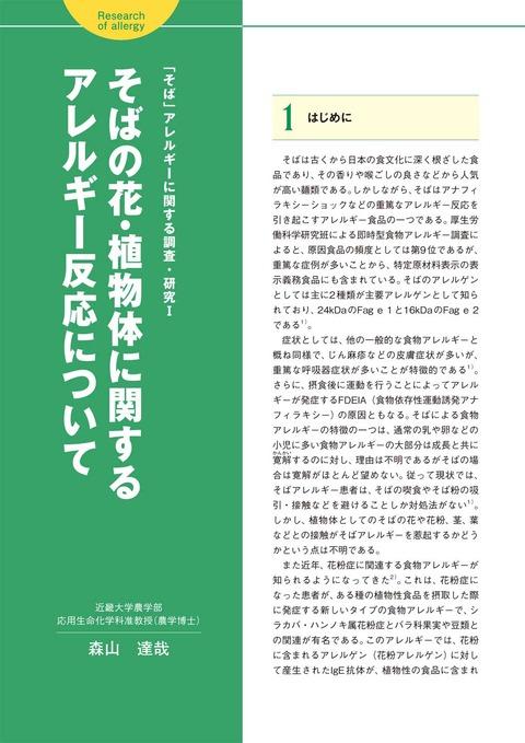 7_kenkyu01-1
