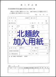 北麺飲加入用紙_180