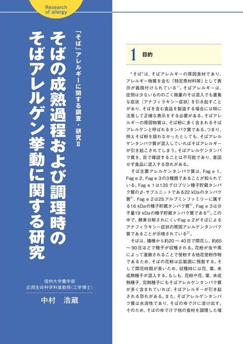 8_kenkyu02-1