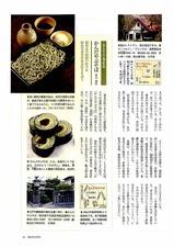 2012_蕎麦の力を科学する_15