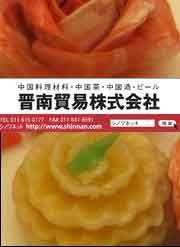 晋南貿易_SIDE_COLUM_180_247