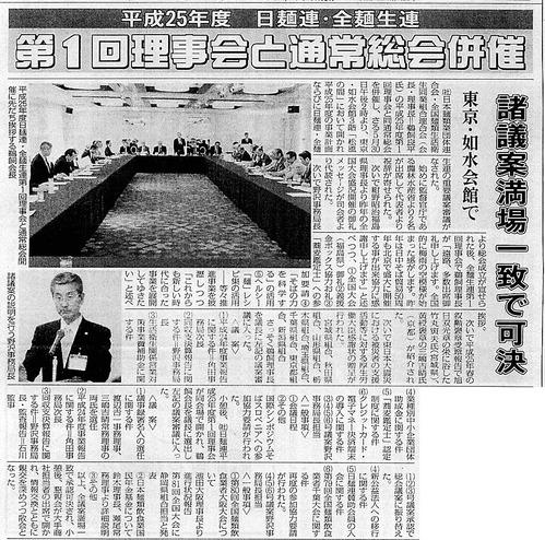menrui_seiei_newsp_124