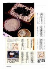 2012_蕎麦の力を科学する_07