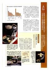 2012_蕎麦の力を科学する_13