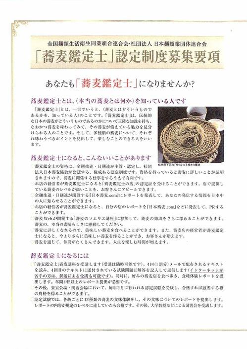 2012_蕎麦鑑定士01_1024