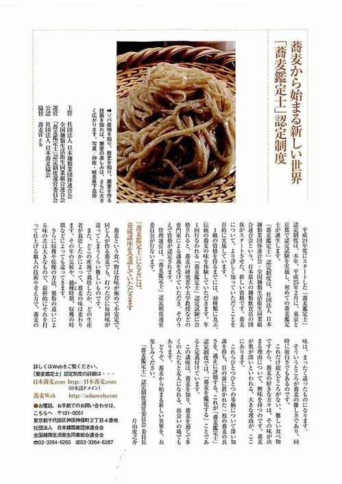 2012_蕎麦の力を科学する_20