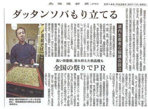 20140411_D_ダッタン蕎麦