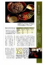2012_蕎麦の力を科学する_12