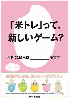 Poster_toresa_4_米トレ