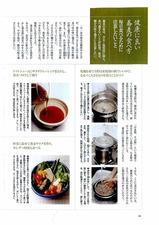 2012_蕎麦の力を科学する_18