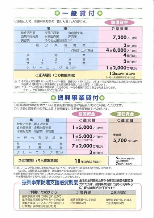 seikatsu_H24-2