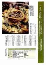 2012_蕎麦の力を科学する_14