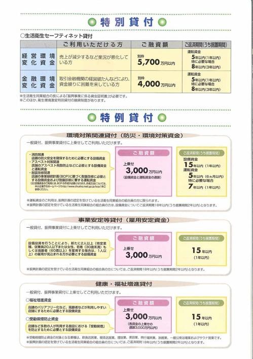 seikatsu_H24-3
