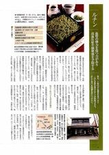 2012_蕎麦の力を科学する_04