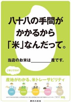 Poster_toresa_1_八十八
