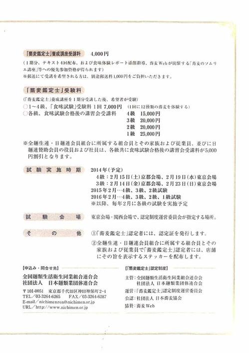 2012_蕎麦鑑定士02_1024