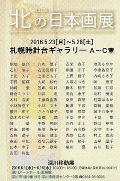 北の日本画展