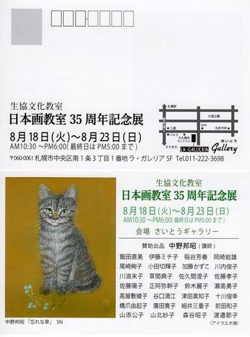 生協_日本画教室35周年記念展