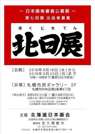 H31-1-7 第7回展ポスター