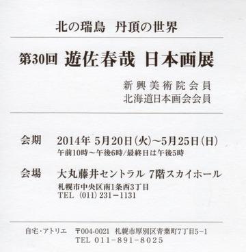 遊佐春哉日本画展1