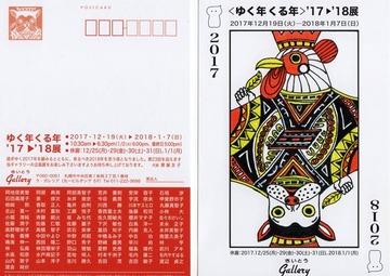 H29-12-28 「ゆく年くる年」展