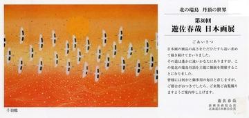 遊佐春哉日本画展2