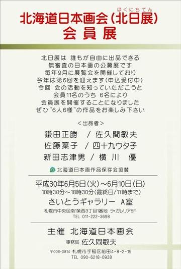 H30-6-1 会員展_さいとうギャラリー②