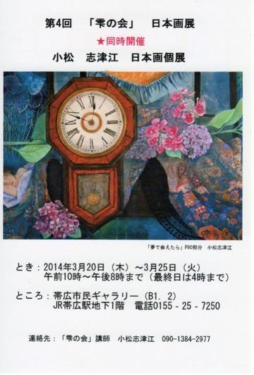H26-3-20 小松志津江_展覧会