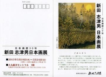 新田志津男 日本画展
