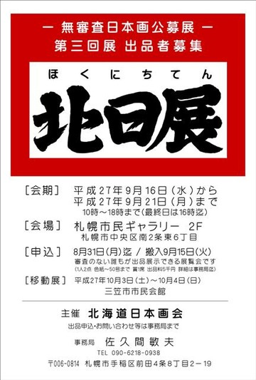 第3回北日展告知(ハガキ)
