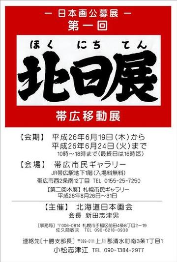 H26-6-18 第一回「北日展」_帯広移動展