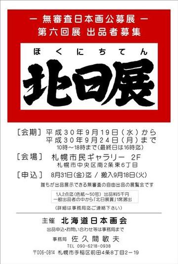 H29-12-31 第6回「北日展」告知案内_web用