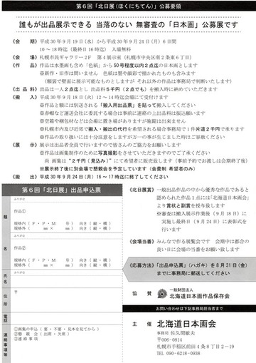 H30-8-22 第6回「北日展」募集要項02
