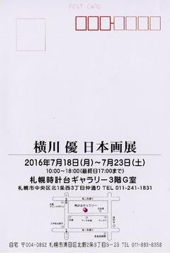 横川優個展1
