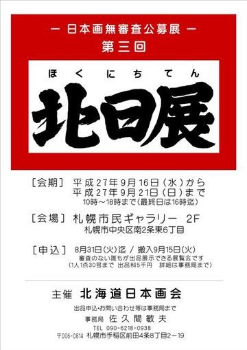 第3回北日展ポスター