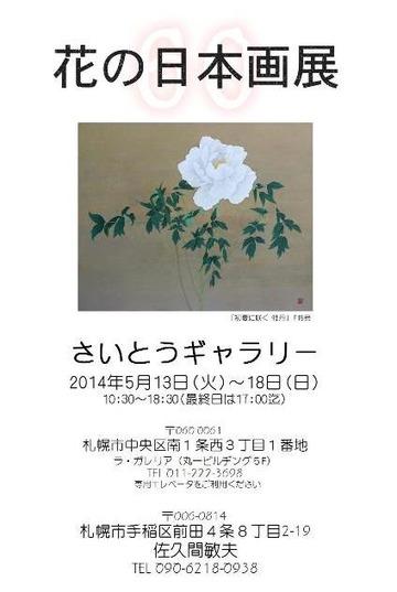 花の日本画展