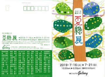R1-7-16 夏展