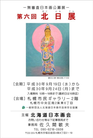 H30-9-18 第6回「北日展」案内ハガキ