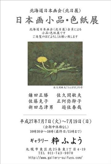 H27-6-28 小品・色紙展