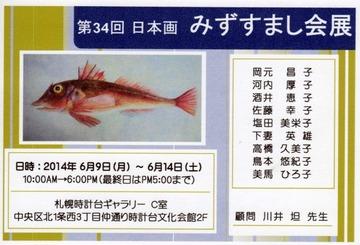 日本画「みずすまし会」展