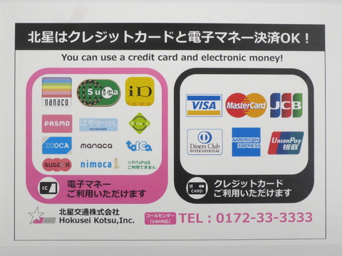 電子マネー広告ー