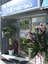 富田店店頭