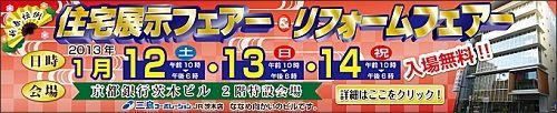 2013fair-banner