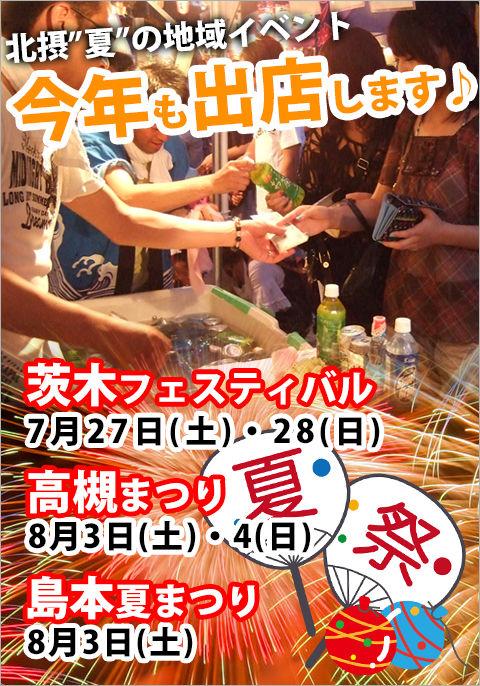 2013summerfestival480