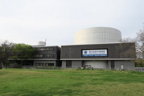 160412国立民族学博物館正面