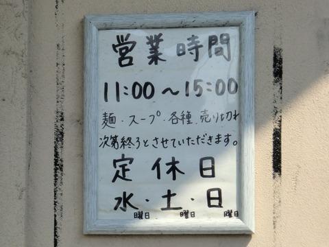 180403-麺や紡-32メニュー@